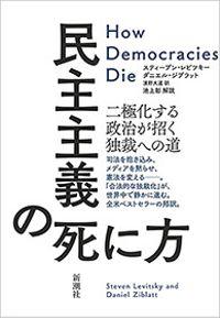 民主主義の死に方―二極化する政治が招く独裁への道―