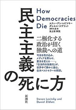 民主主義の死に方―二極化する政治が招く独裁への道―-電子書籍
