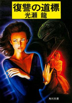 復讐の道標-電子書籍