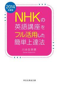 2014年度版 NHKの英語講座をフル活用した簡単上達法