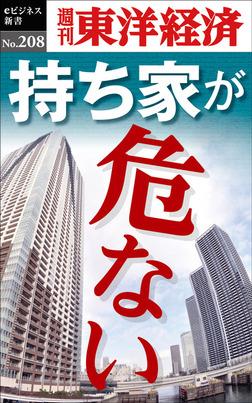 持ち家が危ない―週刊東洋経済eビジネス新書No.208-電子書籍