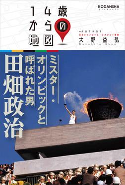 ミスター・オリンピックと呼ばれた男 田畑政治-電子書籍