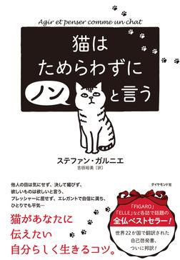 猫はためらわずにノンと言う-電子書籍