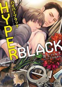 HYPER BLACK(B-PRINCE文庫)