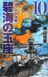碧海の玉座10 マリアナ決戦