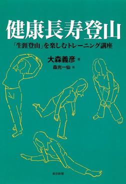 健康長寿登山 : 「生涯登山」を楽しむトレーニング講座-電子書籍