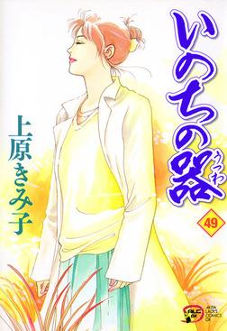 いのちの器 49-電子書籍