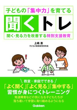 子どもの「集中力」を育てる聞くトレ 聞く・見る力を改善する特別支援教育-電子書籍