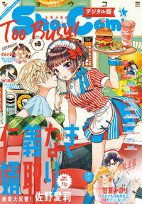 Sho-Comi 2021年18号(2021年8月19日発売)
