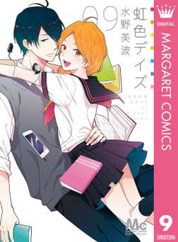 虹色デイズ 9-電子書籍