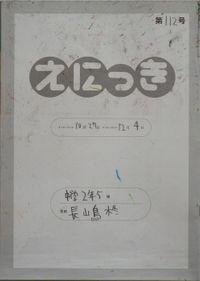 TALKEN絵日記112冊目