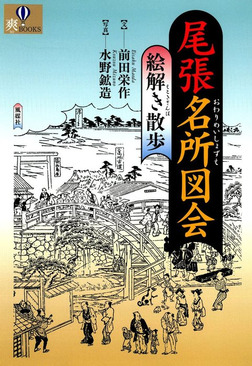 尾張名所図会 絵解き散歩-電子書籍