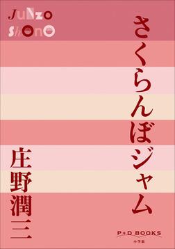 P+D BOOKS さくらんぼジャム-電子書籍