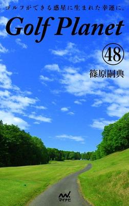 ゴルフプラネット 第48巻 ~ゴルフに感謝したくなる一冊~-電子書籍