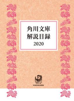 角川文庫解説目録2020-電子書籍