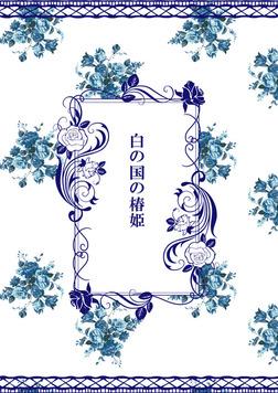 白の国の椿姫-電子書籍