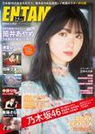月刊エンタメ 2021年03月04月合併号