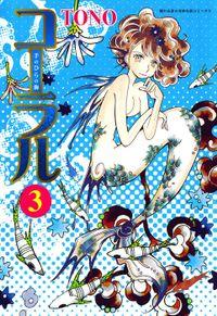 コーラル ~手のひらの海~ (3)