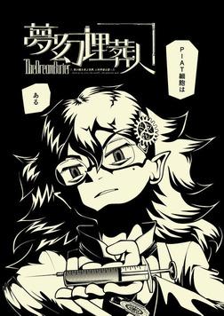 夢幻埋葬人1-電子書籍