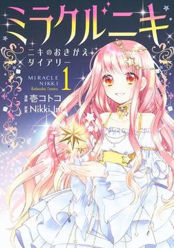 ミラクルニキ~ニキのおきがえダイアリー~(1)-電子書籍