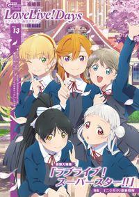 【電子版】電撃G's magazine 2021年4月号増刊 LoveLive!Days ラブライブ!総合マガジン Vol.13