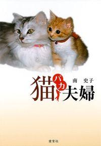 猫バカ夫婦