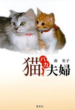 猫バカ夫婦-電子書籍