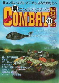 裏コンバットコミック11