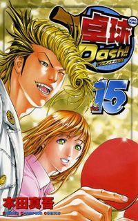 卓球Dash!! Vol.15
