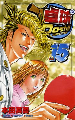 卓球Dash!! Vol.15-電子書籍