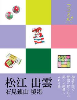 ココミル 松江 出雲 石見銀山 境港(2020年版)-電子書籍