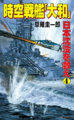 時空戦艦「大和」日本沈没を救え(4)-電子書籍