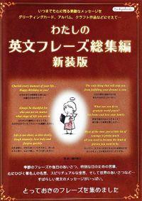 わたしの英文フレーズ総集編 新装版(ブティック社)