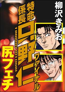 特命係長只野仁ファイナル 尻フェチ-電子書籍