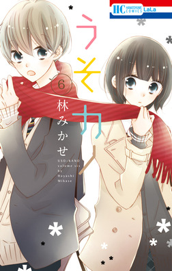 うそカノ 6巻-電子書籍