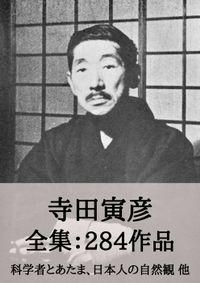 寺田寅彦 全集284作品:科学者とあたま、日本人の自然観 他