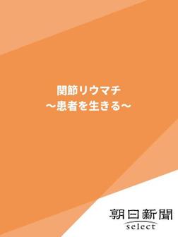 関節リウマチ ~患者を生きる~-電子書籍