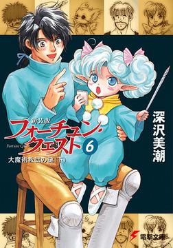 新装版フォーチュン・クエスト(6) 大魔術教団の謎<下>-電子書籍