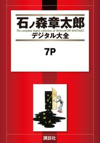 7P(石ノ森章太郎デジタル大全)