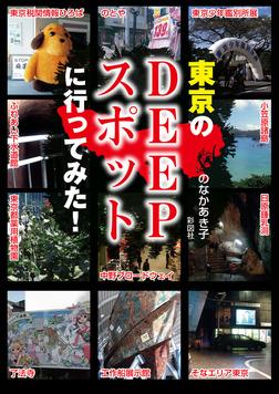 東京のDEEPスポットに行ってみた-電子書籍