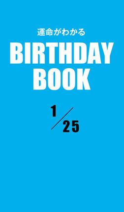 運命がわかるBIRTHDAY BOOK 1月25日-電子書籍