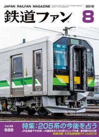 鉄道ファン2018年8月号