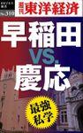 最強私学 早稲田vs.慶応―週刊東洋経済eビジネス新書No.310