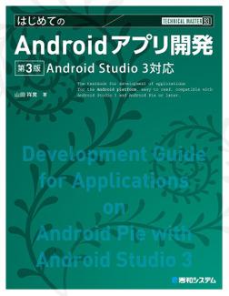 TECHNICAL MASTER はじめてのAndroidアプリ開発 Android Studio3対応 第3版-電子書籍