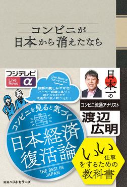 コンビニが日本から消えたなら-電子書籍