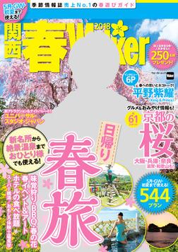 関西春Walker 2018-電子書籍