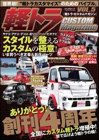 軽トラ CUSTOM Magazine VOL.5