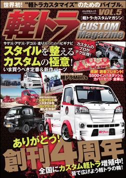 軽トラ CUSTOM Magazine VOL.5-電子書籍
