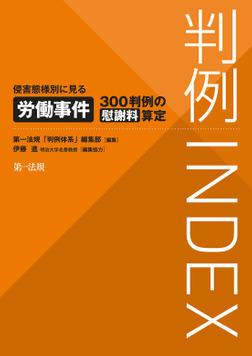 判例INDEX侵害態様別に見る労働事件300判例の慰謝料算定-電子書籍