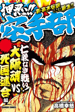 押忍!!空手部 仁義なき戦い!大阪魂VS死国連合編-電子書籍